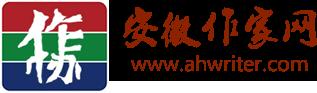 安徽作家网
